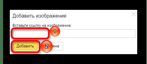 ввести ссылку на изображение в яндекс почте
