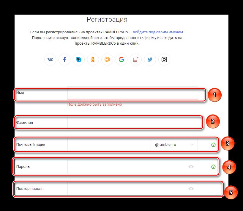 заполение анкеты рамблер почты. Имя - подвтерждение пароля