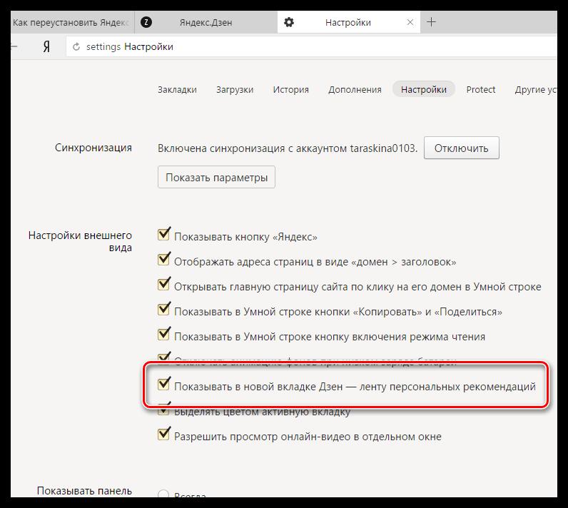 Активация Дзен в Яндекс.Браузере