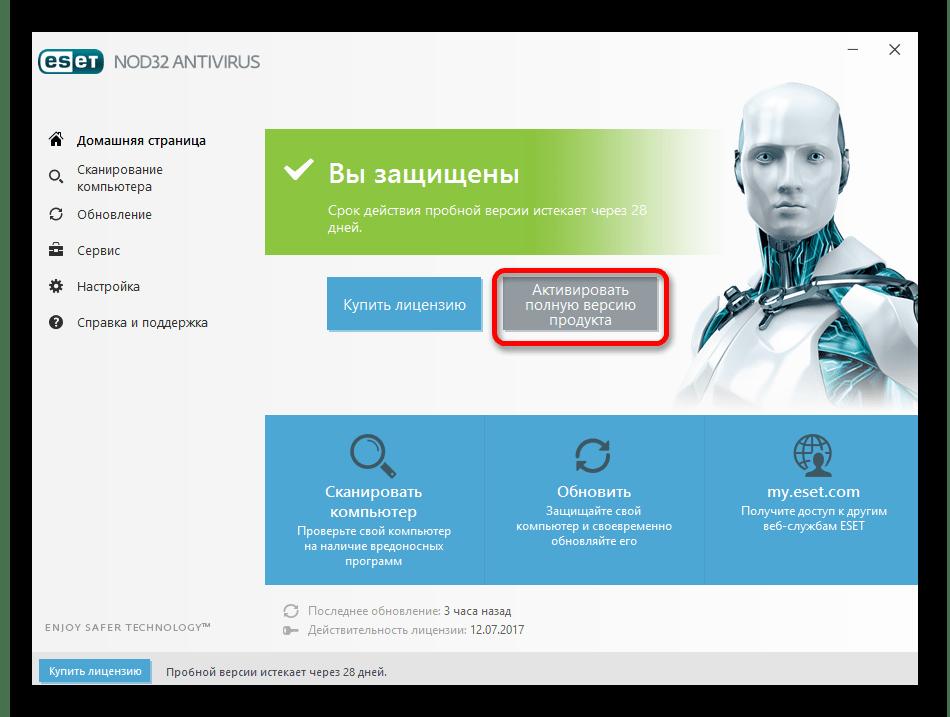 Активация полной версии продукта для антивирусной программы ESET NOD32 Antivirus