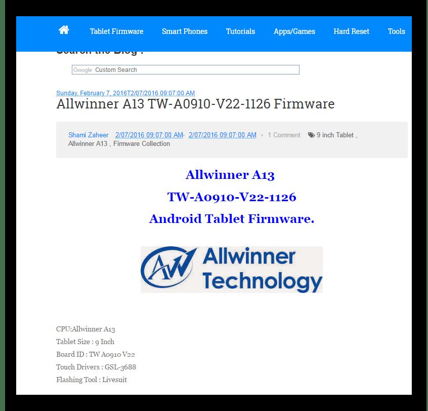 Allwiner A13 скачать прошивку.