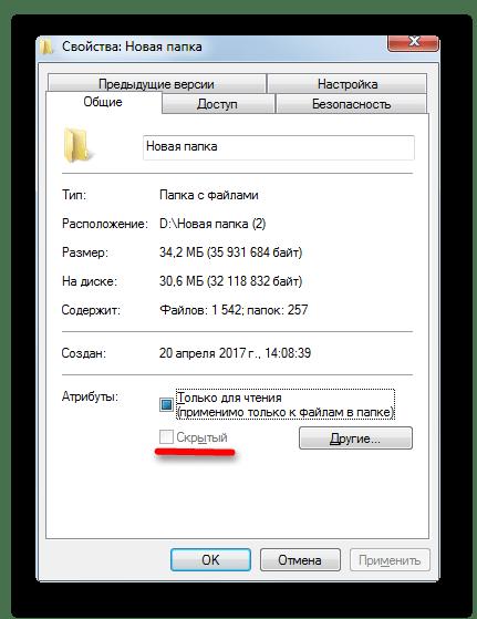 Атрибут Скрытый неактивный в окне свойст папки Windows