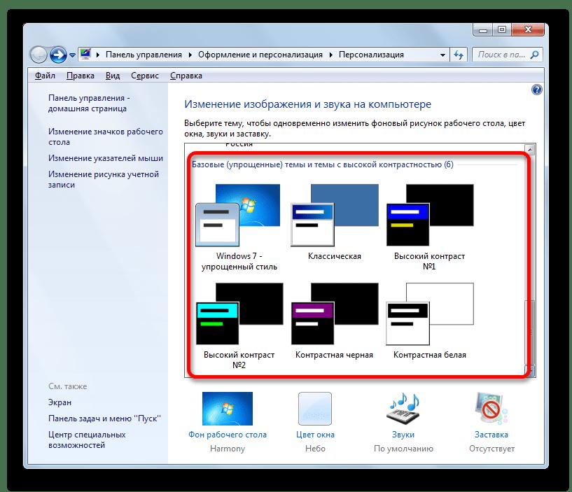 Базовые (упрощенные) темы и темы с высокой контрастностью в окне изменения изображения и звука на компьютере в Windows 7