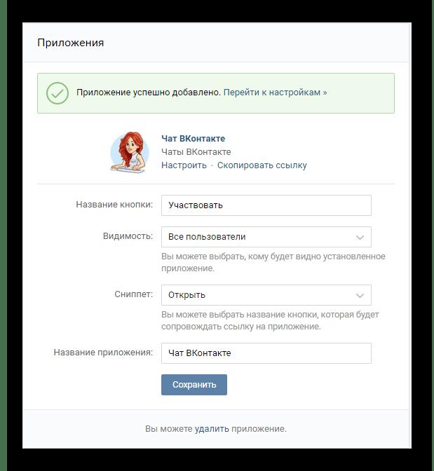 Блок для настройки чата в разделе управление сообществом в группе ВКонтакте