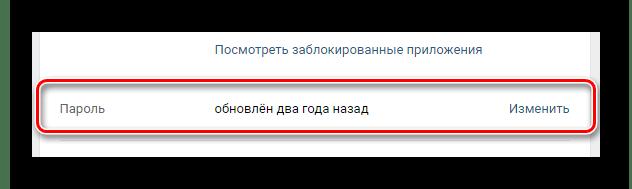Блок пароль в настройках страницы ВКонтакте