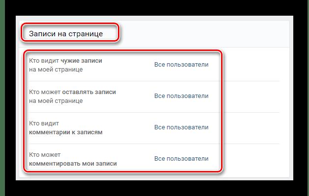 Блок записи на стене в настройках пользовательской страницы ВКонтакте
