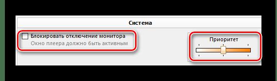 Блокировка отключения монитора при запущенном AIMP