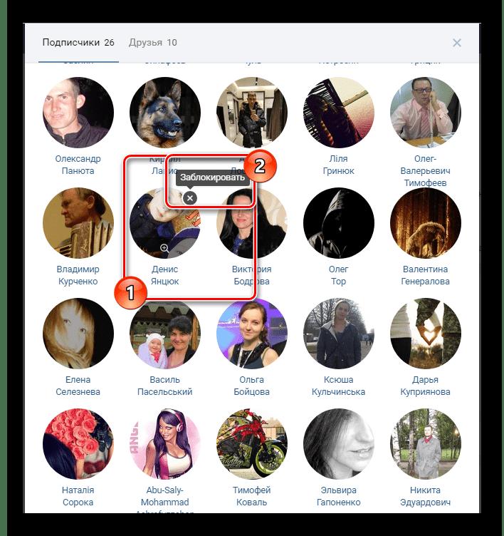 Блокировка пользователя из списка подписчиков на персональной странице ВКонтакте