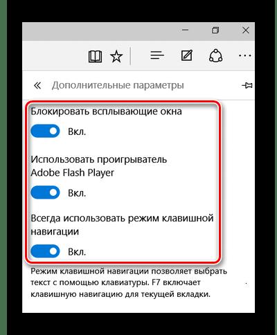 Блокировка всплывающих окон, активация Flash Player и клавишная навигация в Microsoft Edge