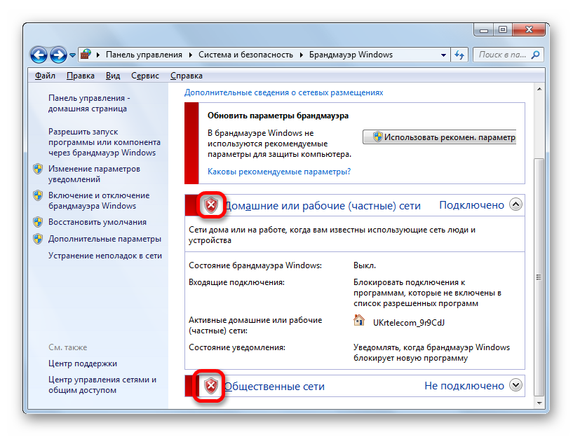 Брандмауэр отключен в Windows 7