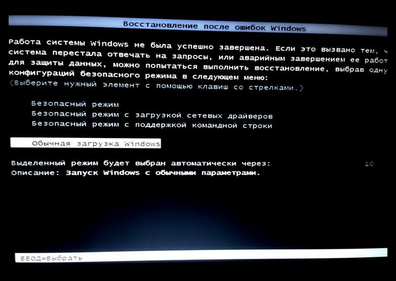 Черный экран выбора вариантов загрузки Windows после отключения питания
