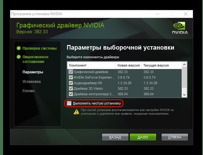Чистая установка драйверов NVIDIA