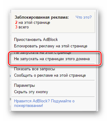 Деактивация дополнения AdBlock на сайте ВКонтакте