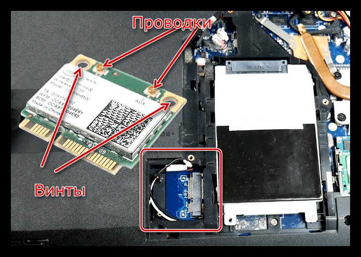 Демонтаж модуля беспроводной связи при подключении внешней видеокарты к ноутбуку