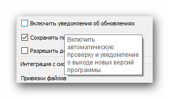Детальная информация при наведении на опцию в VLC Media Player