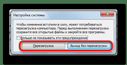Диалоговое окно о перезагрузке операционной системы в Windows 7