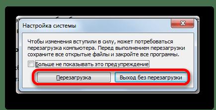 Диалоговое окно о перезагрузки системы в Windows 7