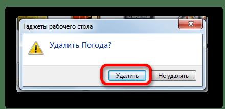 Диалоговое окно удаления гаджета погоды в Windows 7