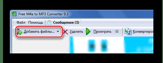 Добавление AAC в Free M4A to MP3 Converter