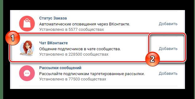 Добавление чата в сообщество в разделе управление сообществом в группе ВКонтакте