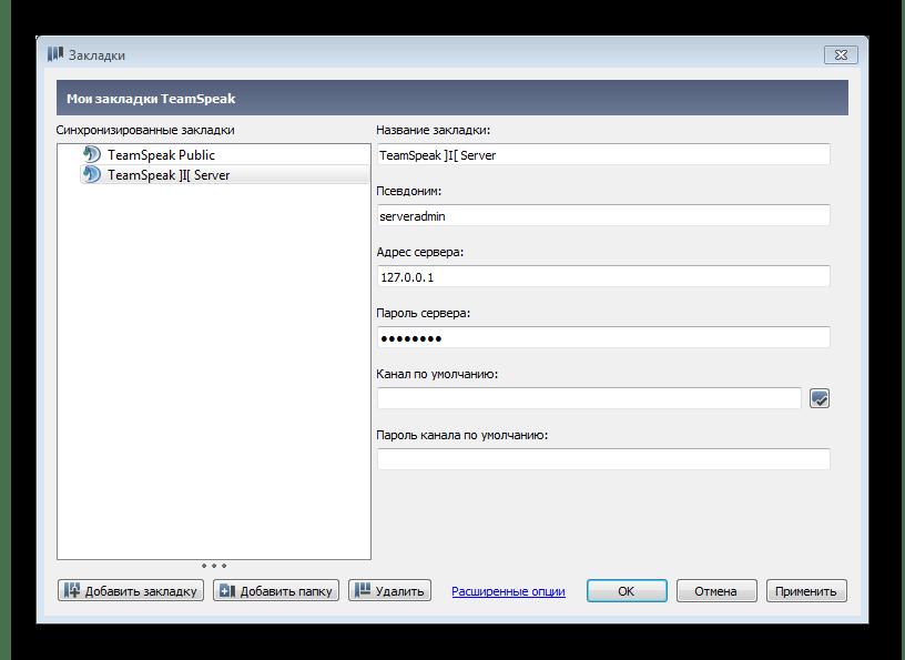 Добавление сервера в закладки TeamSpeak
