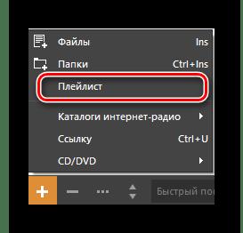 Добавляем файл плейлиста в AIMP