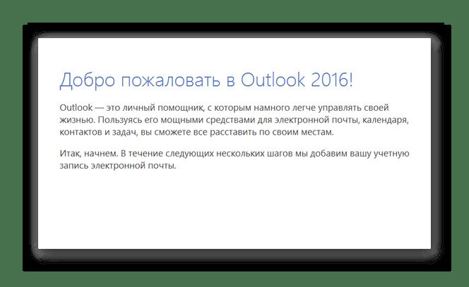 Добро пожаловать в Microsoft Outlook