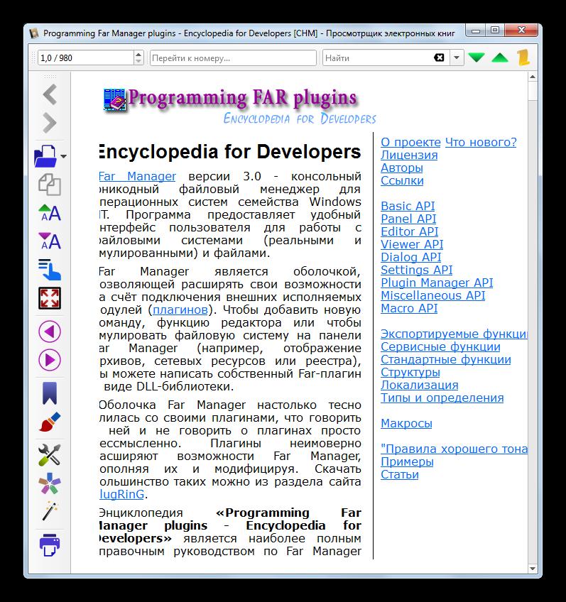 Документ формата CHM открыт с помощью внутренного просмотрщика электронных книг программы Calibre E-book viewer