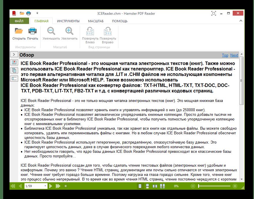 Документ формата CHM открыт в программе Hamster PDF Reader