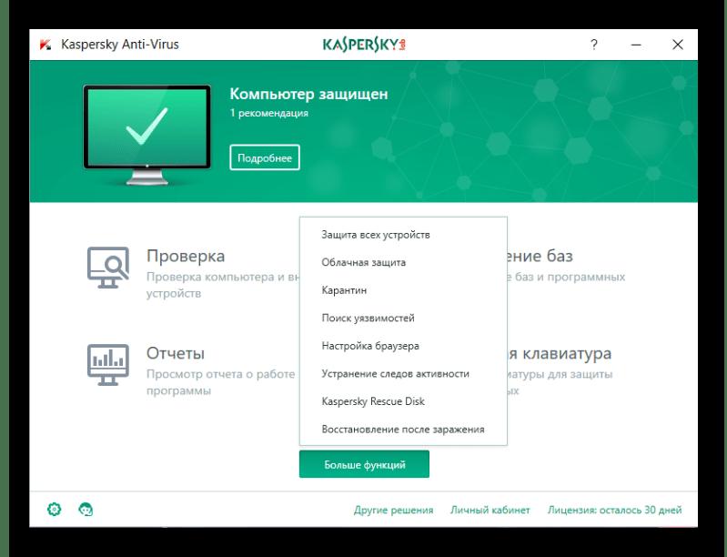 Дополнительные инструменты антивирусной программы Касперски