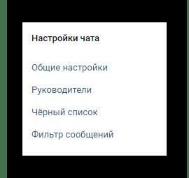 Дополнительные настройки чата в чате в группе ВКонтакте
