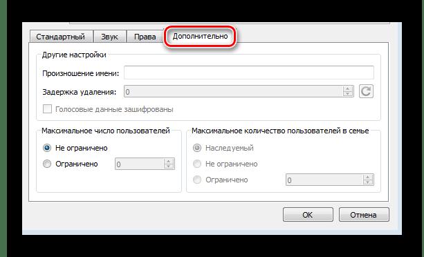 Дополнительные параметры канала TeamSpeak 3