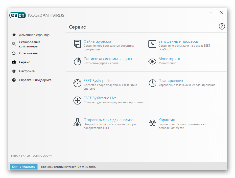 Дополнительные сервисы в антивирусной программе ESET NOD32 Antivirus