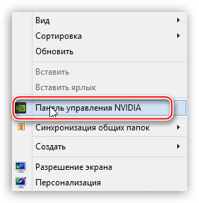 Доступ к панели управления Nvidia из контекстного меню проводника на рабочем столе Windows