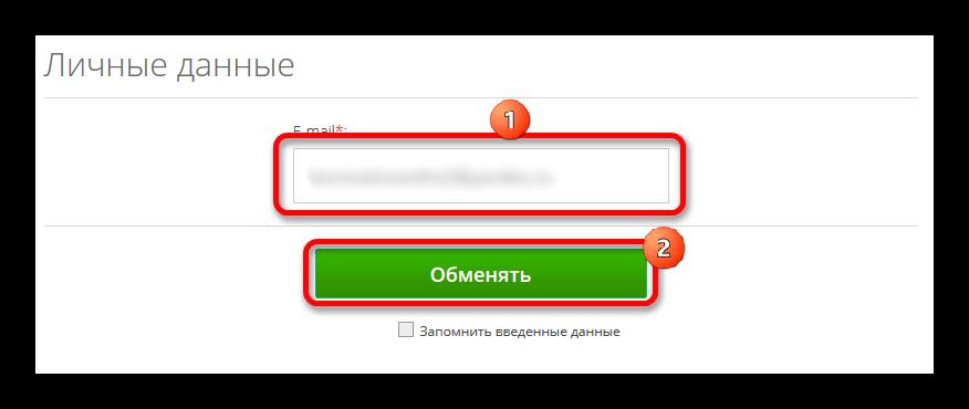Электронная почта пользователя для осуществления перевода Киви - PayPal