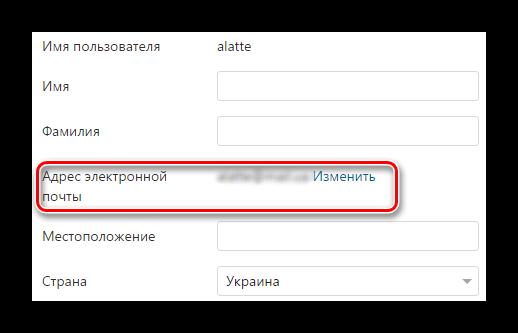 Электронная почта в анкете на сайте