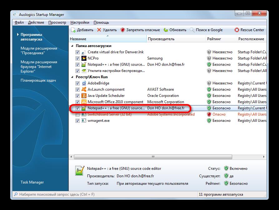 Элемент добавлен в автозагрузку с помощью приложения Startup Manager в Auslogics BoostSpeed