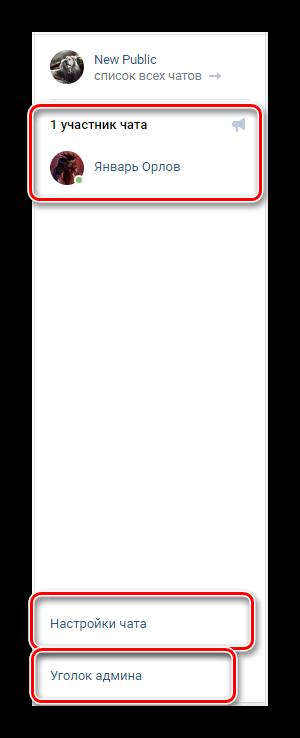 Элементы управления чатом в чате в группе ВКонтакте