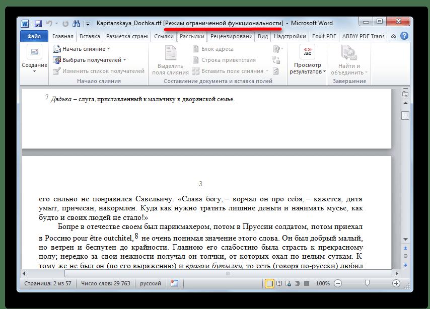 Файл RTF открыт в Microsoft Word