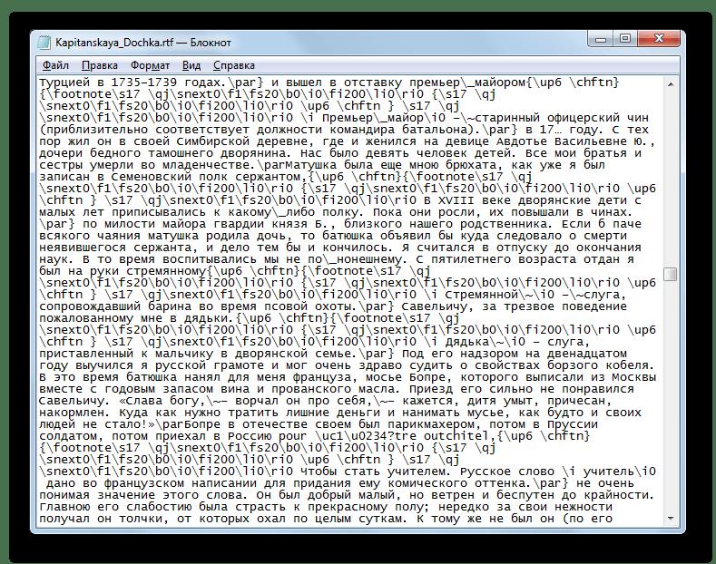 Файл RTF открытый в Блокноте Windows
