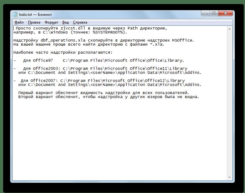 Файл открыт в программе по умолчанию через Total Commander