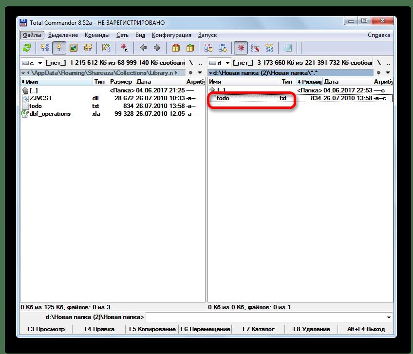 Файл распакован в Total Commander