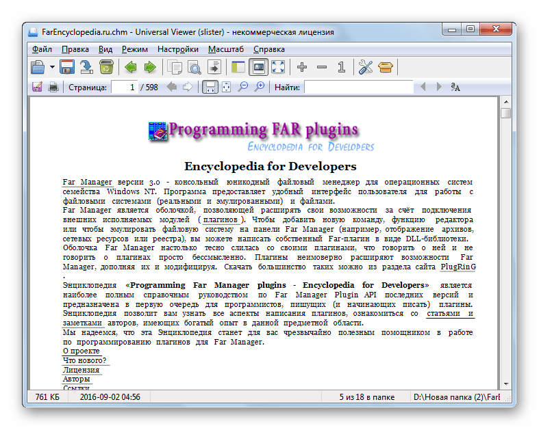 Файл в формате CHM открыт в программе Universal Viewer