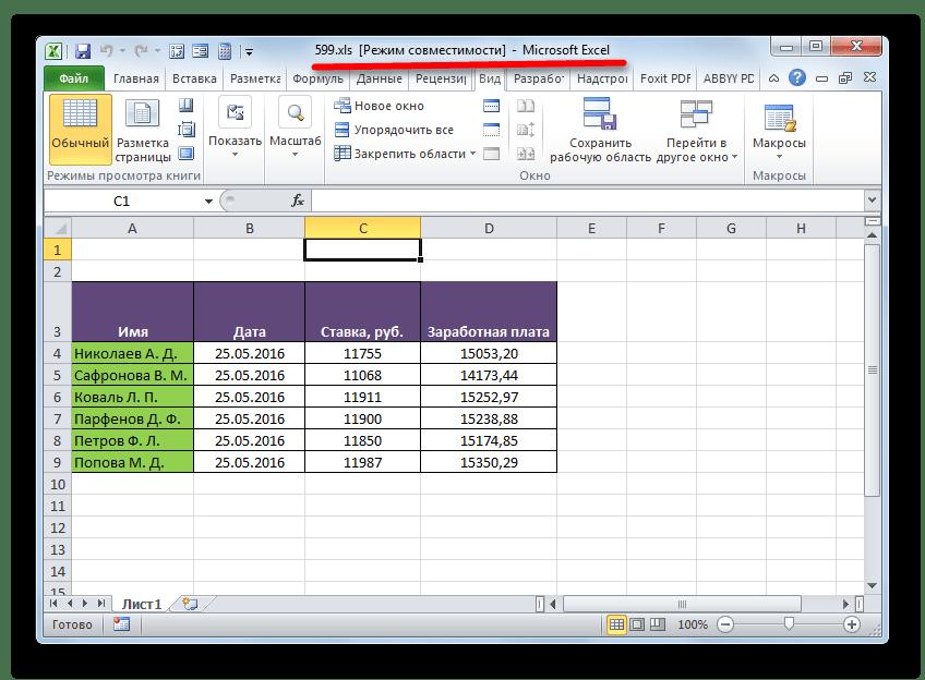 Файл в формате XLS открыт в режиме совместимости в Microsoft Excel