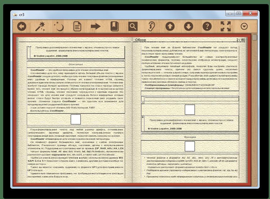 Файла формата CHM открыт в программе CoolReader