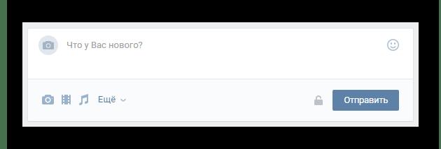 Форма размещения новой записи на стене пользовательской страницы ВКонтакте