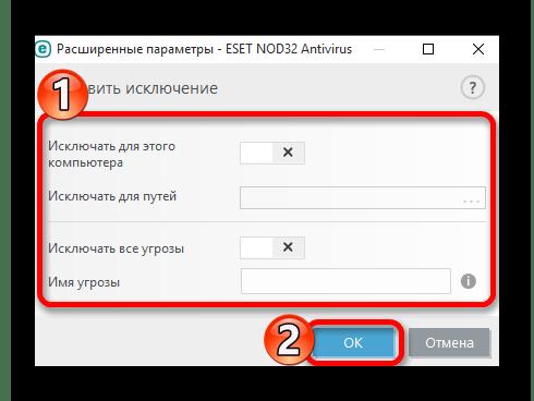 Форма заполнения для добавления файлов или приложения в исключения в антивирусной программе ESET NOD32 Antivirus