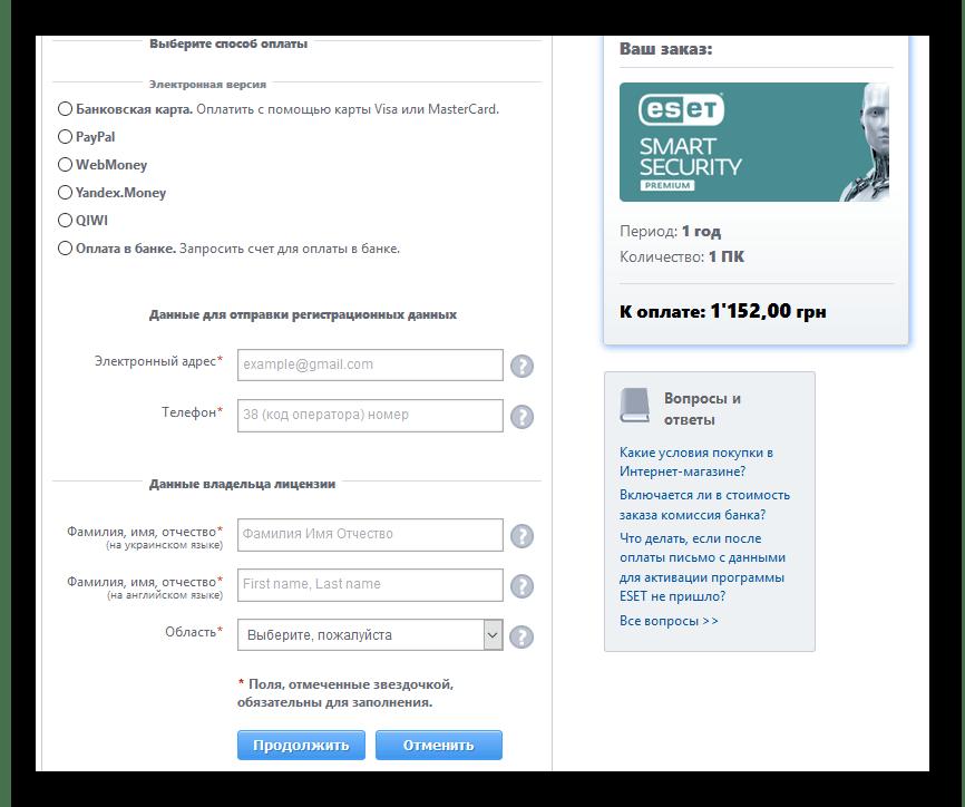 Форма заполнения для покупки антивирусного продукта ESET NOD32 Antivirus