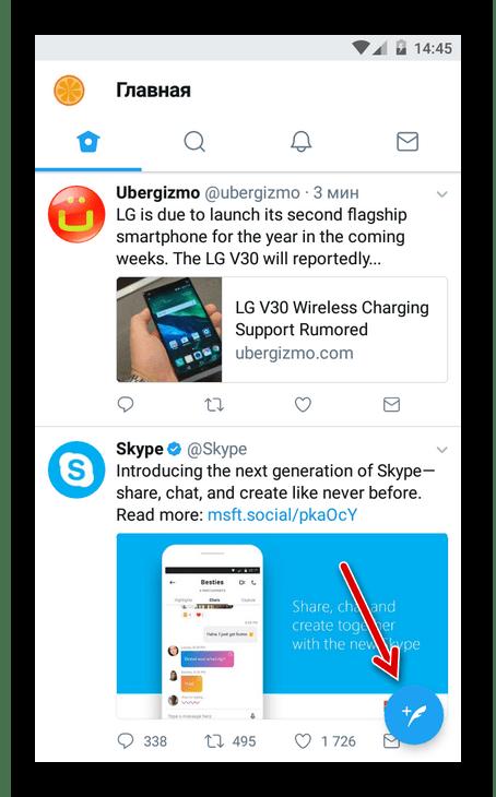 Главная страница приложения Twitter для Андроида