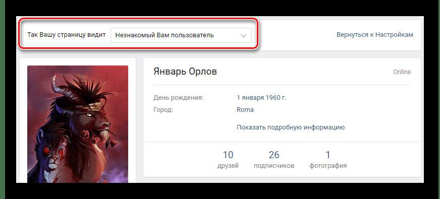 Главная страница профиля от глаз постороннего пользователя ВКонтакте